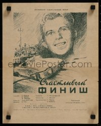 8j0045 SCHICKSAL AM LENKRAD Russian 12x15 1954 cool Muntyan art of race car & driver!