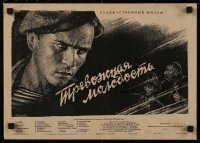 8j0048 TREVOZHNAYA MOLODOST Russian 13x18 1955 Gerasimovich artwork of tense man and top cast!