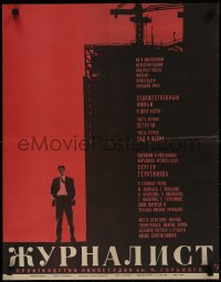 8j0053 ZHURNALIST Russian 20x26 1967 great different Lukyanov art of reporter & building project!