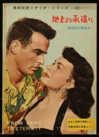 8m0496 FROM HERE TO ETERNITY Japanese magazine 1953 cover portrait of Donna Reed & Montgomery Clift!