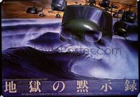v012 APOCALYPSE NOW Japanese 40x58 '80 Francis Ford Coppola, best different art by Eiko!