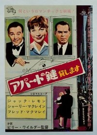 v400 APARTMENT ('60) linen Japanese '60 Billy Wilder, Lemmon